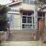 Soryukan Entrance, Sasebo, Jun73
