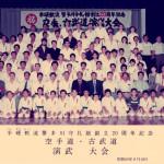 IOKA Okinawa En Bu Tai Kai, 18 Aug 1985