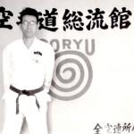 Soryukan, Michio Koyasu, early 1960's, Zen Kara Ren Sho Zoku